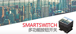 SMARTSWITCH 多功能按钮开关